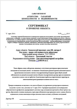Проверка и сертификат